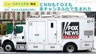 政府、放送法4条撤廃を視野に CNNもFOXも多チャンネル化で生まれた - ニュースのミカタ 3