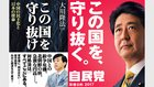 自民党キャッチコピーと、大川隆法7年前の著書がシンクロ!?