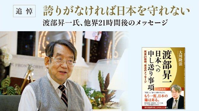 追悼 - 誇りがなければ日本を守れない 渡部昇一氏、他界21時間後のメッセージ