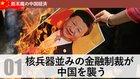 断末魔の中国経済 01 核兵器並みの金融制裁が中国を襲う