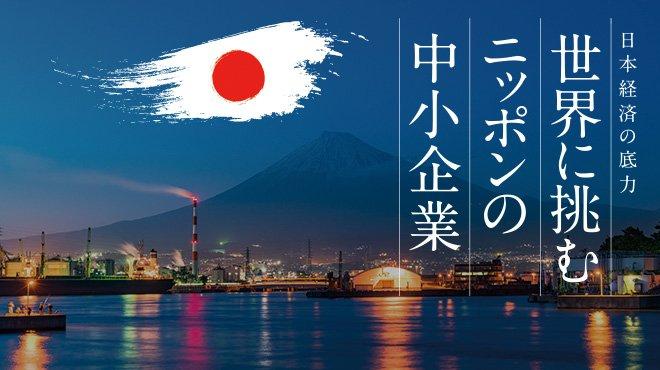 日本経済の底力 - 世界に挑むニッポンの中小企業