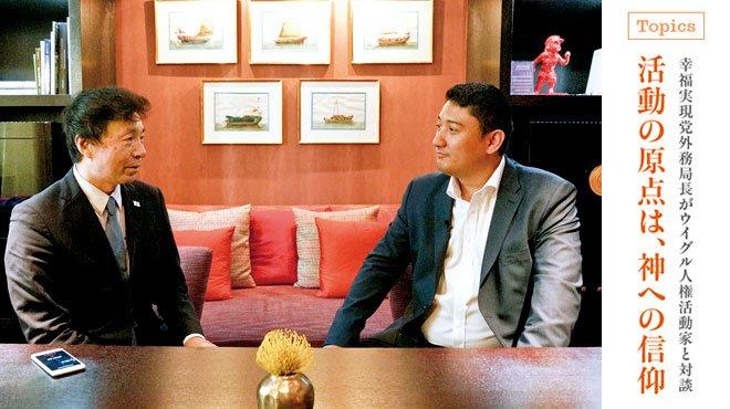 Topics - 幸福実現党外務局長がウイグル人権活動家と対談  活動の原点は、神への信仰