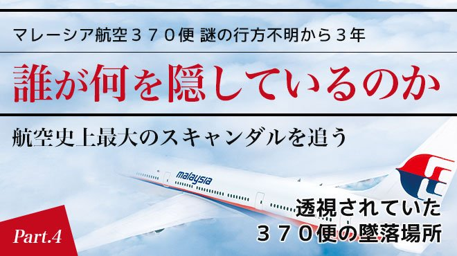 透視されていた370便の墜落場所 / マレーシア航空370便 謎の行方不明から3年 誰が何を隠しているのか 航空史上最大のスキャンダルを追う Part 4