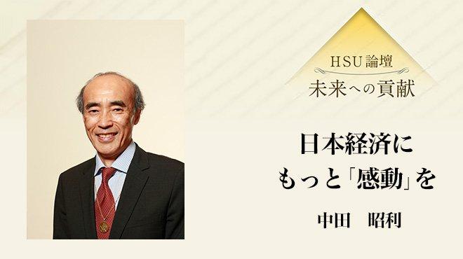 HSU論壇 第13回- 日本経済にもっと「感動」を - 中田昭利