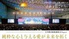 純粋な心と与える愛が未来を拓く - 大川隆法総裁 講演会Report 「奇跡を起こす力」