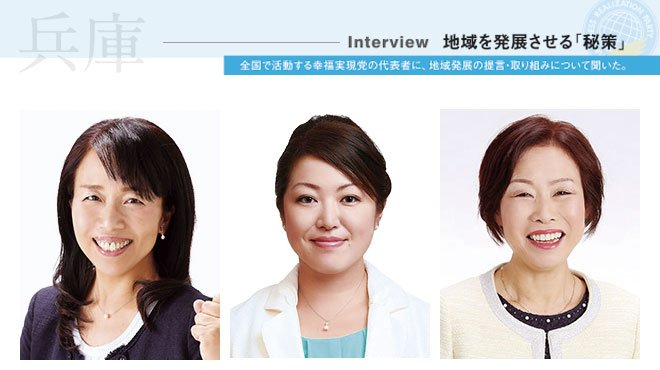 Interview 地域を発展させる「秘策」 - 幸福実現党 兵庫