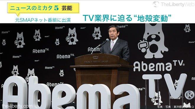 """元SMAPネット番組に出演 TV業界に迫る""""地殻変動"""" - ニュースのミカタ 5"""