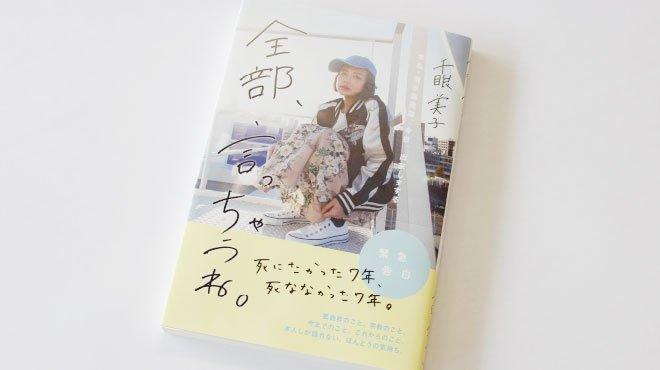清水富美加さんがレプロ問題で告白本を出版 - 自殺未遂を繰り返した事実を赤裸々に