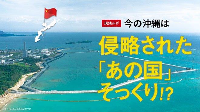 現地ルポ - 今の沖縄は侵略された「あの国」そっくり!?