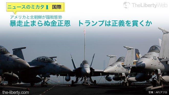 アメリカと北朝鮮が臨戦態勢 暴走止まらぬ金正恩 トランプは正義を貫くか - ニュースのミカタ 1