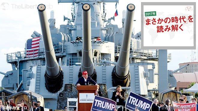 2017年「まさかの時代」を読み解く - 安倍外交が時代遅れに!? トランプ氏が「戦後」を終わらせる