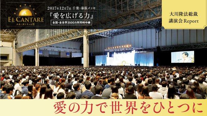 愛の力で世界をひとつに - 大川隆法総裁 講演会Report