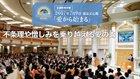 不条理や憎しみを乗り越える愛の力 - 大川隆法総裁 講演会Report