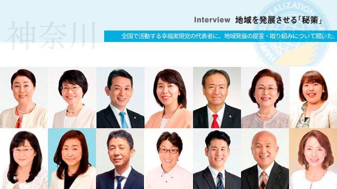 Interview 地域を発展させる「秘策」 - 幸福実現党 神奈川県