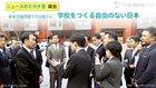 森友学園問題で浮き彫りに 学校をつくる自由のない日本 - ニュースのミカタ 2