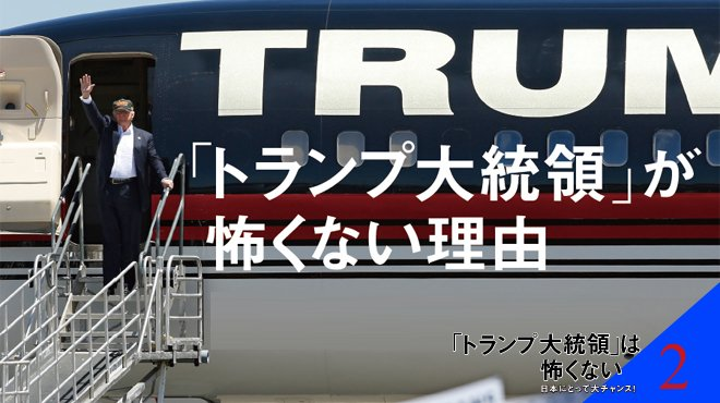 「トランプ大統領」が怖くない理由 - 「トランプ大統領」は怖くない 日本にとって大チャンス! - 2016.11.8 アメリカ大統領選