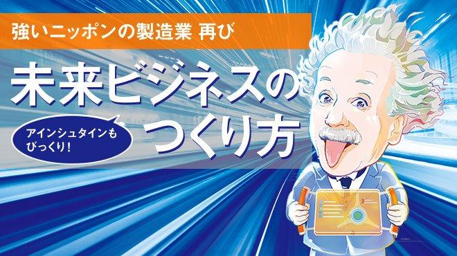 未来ビジネスのつくり方 - 強いニッポンの製造業再び - アインシュタインもびっくり!
