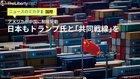 アメリカが中国に制裁発動 日本もトランプ氏と「共同戦線」を - ニュースのミカタ 1