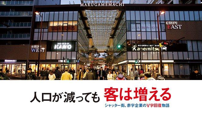 【香川】人口が減っても客は増える - シャッター街、赤字企業のV字回復物語 Part.1