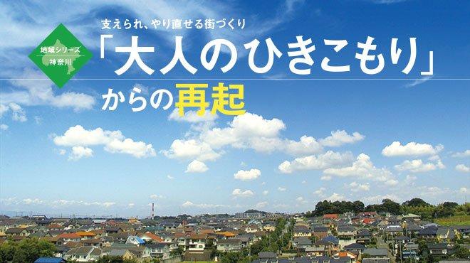 「大人のひきこもり」からの再起 支えられ、やり直せる街づくり / 地域シリーズ神奈川