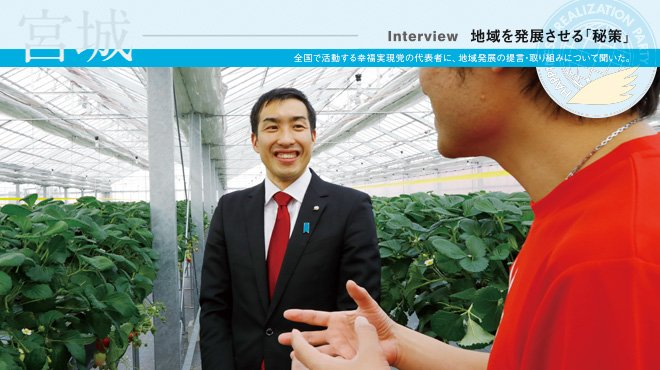 Interview 地域を発展させる「秘策」 - 幸福実現党 宮城県