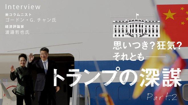 トランプの深謀 Part.2 米コラムニスト ゴードン・G. チャン氏 / 渡邉哲也氏 インタビュー