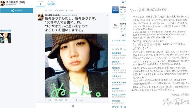 清水富美加さん、芸能活動 引退ではない - 幸福の科学に出家した理由