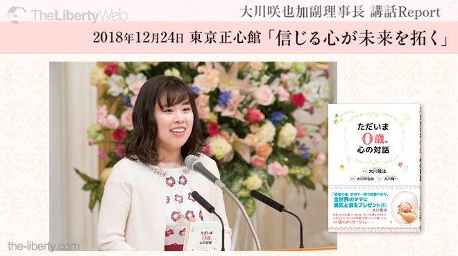 子育てを通じて神仏の愛を知る - 大川咲也加副理事長 講話Report 「信じる心が未来を拓く」─経典『ただいま0歳、心の対話』講義─