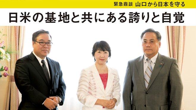 緊急鼎談 山口から日本を守る 日米の基地と共にある誇りと自覚