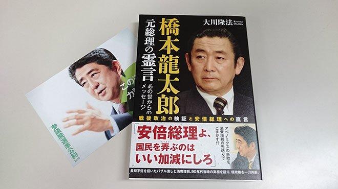 """安倍首相とマスコミの""""蜜月関係""""に苦言! 橋本元総理の霊が首相を叱る"""