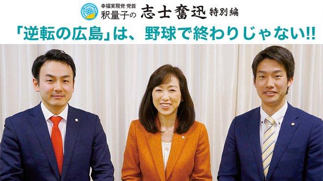 釈量子の志士奮迅 [特別編] 「逆転の広島」は、野球で終わりじゃない!!