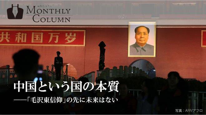 中国という国の本質──「毛沢東信仰」の先に未来はない - 編集長コラム