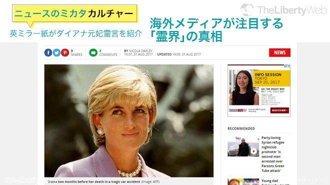 英ミラー紙がダイアナ元妃霊言を紹介 海外メディアが注目する「霊界」の真相  - ニュースのミカタ