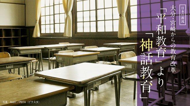 日本の源流 - 大分・宮崎からの教育改革 「平和教育」より「神話教育」