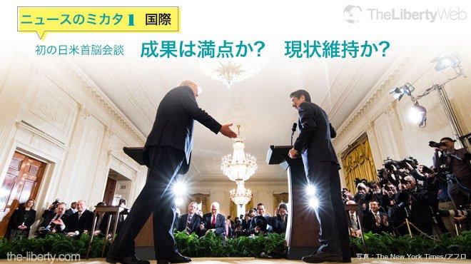 初の日米首脳会談 成果は満点か? 現状維持か? - ニュースのミカタ 1