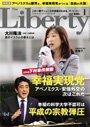 2015年1月号記事