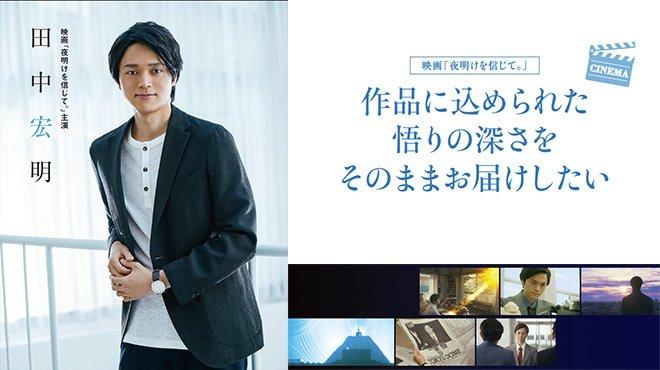 【映画「夜明けを信じて。」】作品に込められた悟りの深さをそのままお届けしたい - 田中宏明