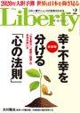 2012年2月号記事