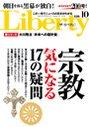 2011年10月号記事