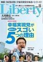 2013年8月号記事