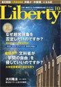 2014年10月号記事