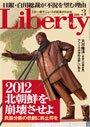 2012年3月号記事
