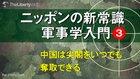 中国は尖閣をいつでも奪取できる - ニッポンの新常識 軍事学入門 3