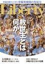 2012年8月号記事