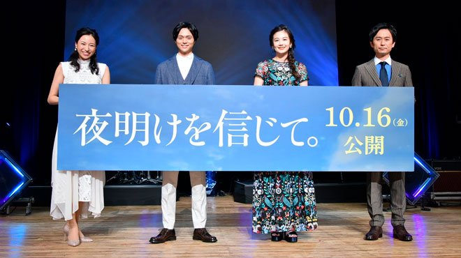 マドリード国際映画祭受賞映画『夜明けを信じて。』 公開前イベント開催