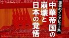激震のインタビュー集  中華帝国の崩壊と日本の覚悟