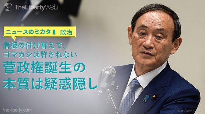看板の付け替えで、ゴマカシは許されない 菅政権誕生の本質は疑惑隠し - ニュースのミカタ 1