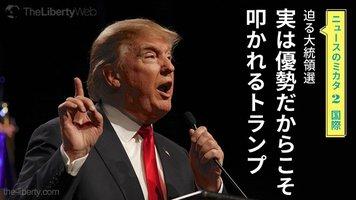 迫る大統領選 実は優勢だからこそ叩かれるトランプ - ニュースのミカタ 2