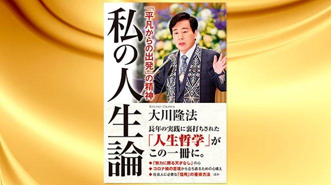 コロナ禍でも言い訳できない経営者の重い責任 大川総裁が新刊『私の人生論』を講義