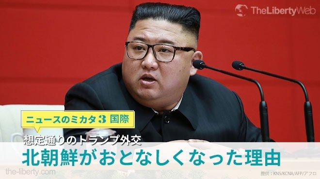 想定通りのトランプ外交 北朝鮮がおとなしくなった理由 - ニュースのミカタ 3